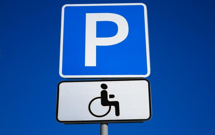 Гост для установления знака парковка для инвалидов