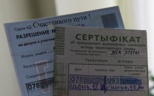 Техосмотр в Беларуси