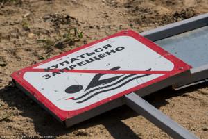 купание в запрещенных местах