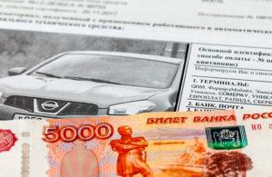 Какие новые штрафы появятся в России 20 ноября 2019 года